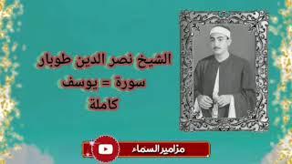 تسجيل نادر جدا للشيخ نصر الدين طوبار سورة يوسف رائعة وحصرية