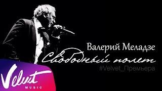 Аудио: Валерий Меладзе - Свободный полёт