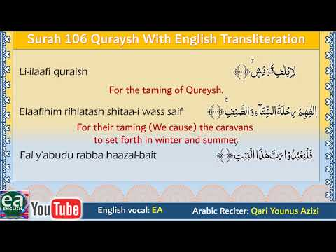 Surah 106 Quraysh With English Translation By Emran Ali Rai 2017