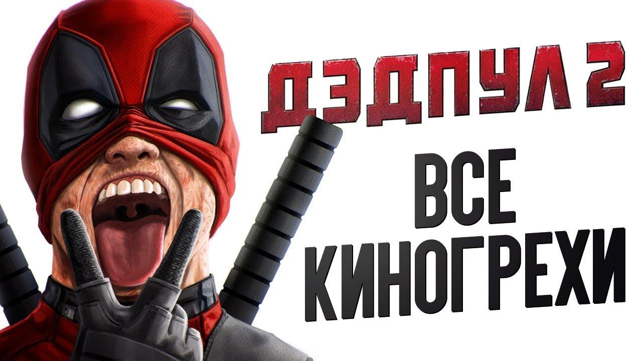 ДЭДПУЛ 2 -  ВСЕ КИНОГРЕХИ