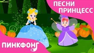 Золушка | Песни Принцесс | Пинкфонг Песни для Детей