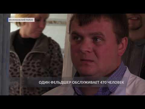 В Меленковском районе один фельдшер обслуживает 470 человек (2019 08 14)