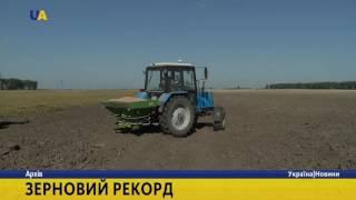 Аграрії України побили зерновий  рекорд?>