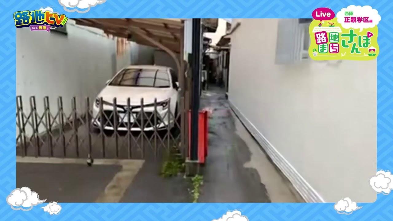 路地まち散歩 Live 西陣 正親学区編