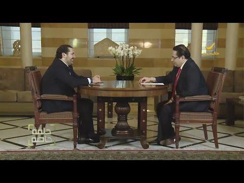 سعد الحريري يتحدث عن غرامه بالبر والعرضة السعودية ويتحدث عن أسرارها التي لا يعرفها الكثيرون