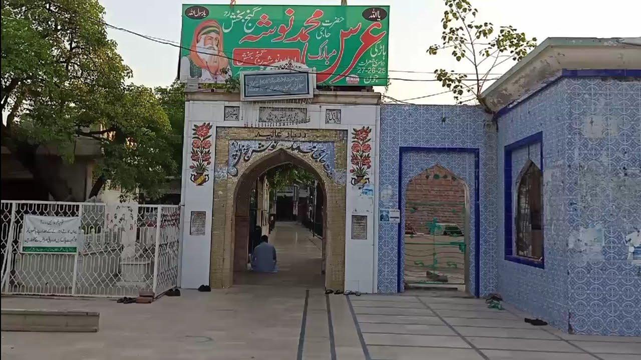 Download Nosho Pak Darbar   Darbar Hazrat Noshah Gunj Bakhash   A vist to Darbar Nosho Pak   Noshah Pak