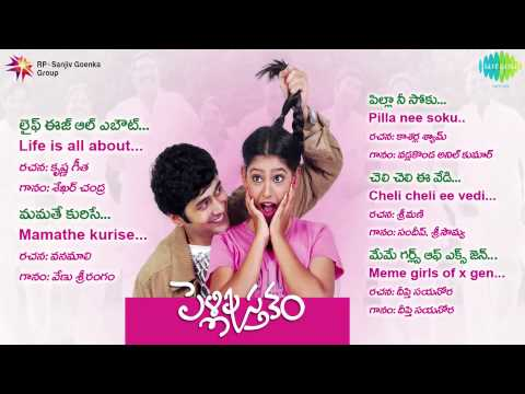 Pelli Pusthakam - Jukebox (Full Songs)