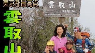 【登山】東京で一番高い所!雲取山 ひたすらの登り意外と膝にキタww