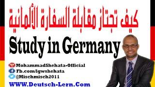How to study in Germany  كيف تجتاز مقابلة السفارة الألمانية الجزء الاول