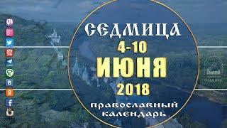 Мультимедийный православный календарь 4 - 10 июня 2018 года