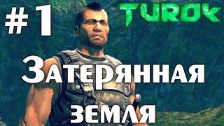 Turok 2008 (HD 1080p 60 fps) - Затерянная земля - прохождение #1