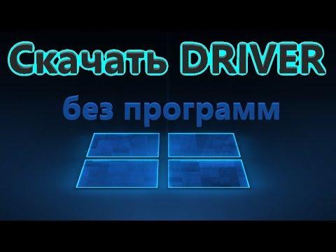 Скачать драйвера для Windows 10