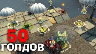 Танки Онлайн | 50 ГОЛДОВ!! / БИТВА за ГОЛДЫ