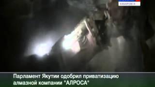видео Проблемы добычи алмазов в Якутии