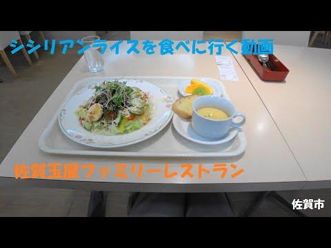 【グルメ】【道の駅】シシリアンライスを食べに佐賀市のアリユメに行ってみた(残念編)