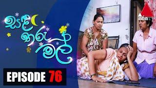 සඳ තරු මල් | Sanda Tharu Mal | Episode 76 | Sirasa TV Thumbnail