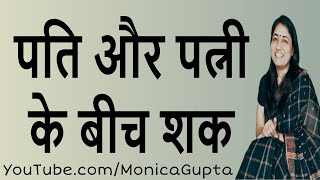 Doubt in Husband Wife Relationship - पति पत्नी के बीच शक - Monica Gupta