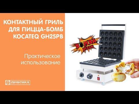 Контактный гриль для пицца-бомб Kocateq GH25PB | Практическое использование