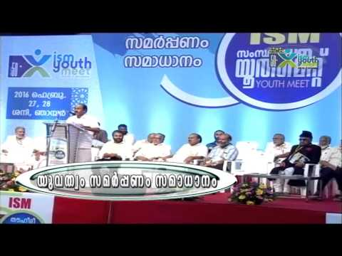 ISM YOUTH MEET | Sageer kakanad