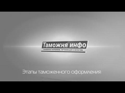 видео: Этапы таможенного оформления