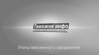 Этапы таможенного оформления(, 2015-12-22T08:30:00.000Z)