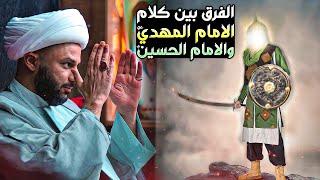 مقارنة بين كلام الامام المهدي عليه السلام وكلام الامام الحسين عليه السلام  الشيخ زمان الحسناوي