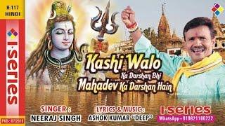 Neeraj Singh  काशी वालों का दर्शन भी महादेव का दर्शन है   Shiv Bhakti Geet