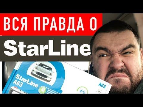 Starline/Старлайн тебе этого не расскажет