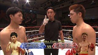 【OFFICIAL】翔太  vs 横山 巧 Krush.66/Krush -60kg Fight/3分3R