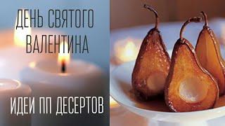 Готовимся к 14 февраля : рецепты десертов - Alisa Zaharova