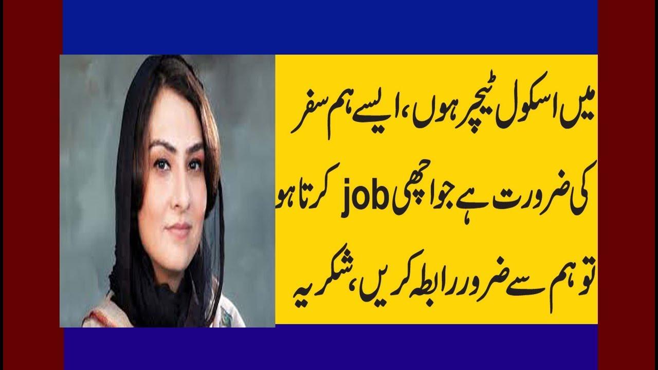 Ail khubsurat school techer ka rishta darkaar hai,check details in urdu  hindi