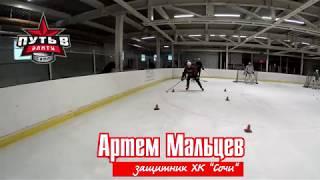 Артем Мальцев