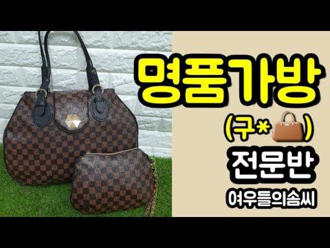 #DIY#핸드메이드가방#명품가방(루이비통)(#크로스백#토트백#숄더백#에코백