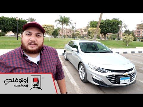تجربة قيادة شفروليه ماليبو 2020 - 2020 Chevrolet Malibu Review