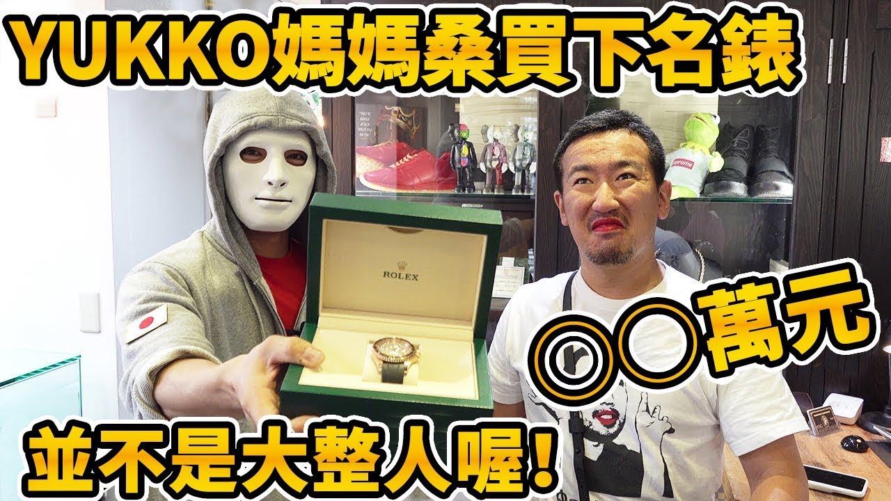 拉斐爾【彩鑽勞力士】強迫YUKKO媽媽桑買下高級名錶! (中字) - YouTube