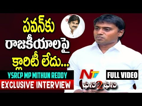 YSRCP MP Mithun Reddy Exclusive Interview || Face to Face || NTV