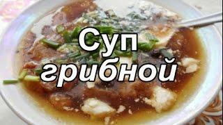 Грибной суп из свежих замороженных грибов.