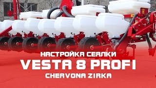 Сеялка пропашная VESTA 8 PROFI настройка (CHERVONA ZIRKA)