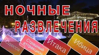 ОТДЫХ В ОДЕССЕ.ИТАКА Одесса. Ибица Одесса.самый СТРАШНЫЙ аттракцион.