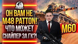 M60 - ОН ВАМ НЕ M48 Patton! ЧТО МОЖЕТ СНАЙПЕР ЗА ГК?!