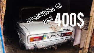 КУПИЛ ВАЗ 2106 за 400$(У ДЕДА!)И НЕ ПОЖАЛЕЛ!!!Газ/бенз1988года