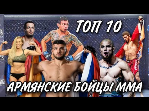 ТОП 10 Армянских бойцов ММА
