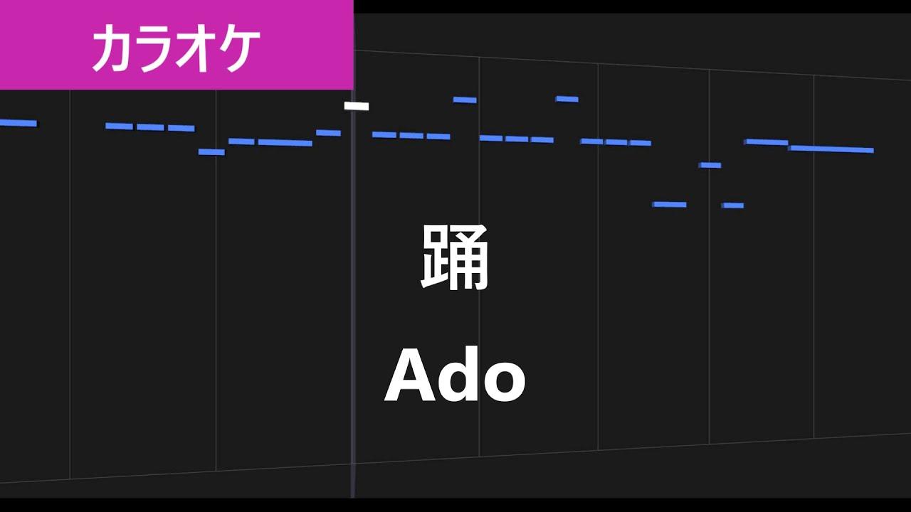 【カラオケ練習】踊 / Ado【歌詞付き】