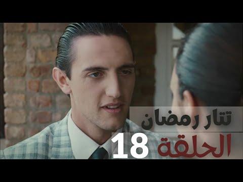 مسلسل تتار رمضان الحلقة 18 Youtube