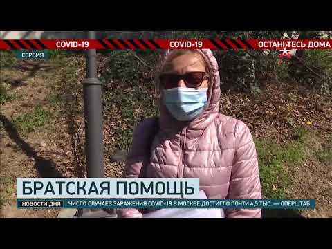 Четкость и слаженность действий: кадры работы российских военных медиков в Сербии