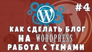 уроки Wordpress #4 Делаем блог - работа с темами