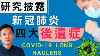 (冠肺60)最新研究披露新冠肺炎有這4大後遺症 Italian study: the ordeal of COVID-19 long haulers (中文字幕/EngSub)