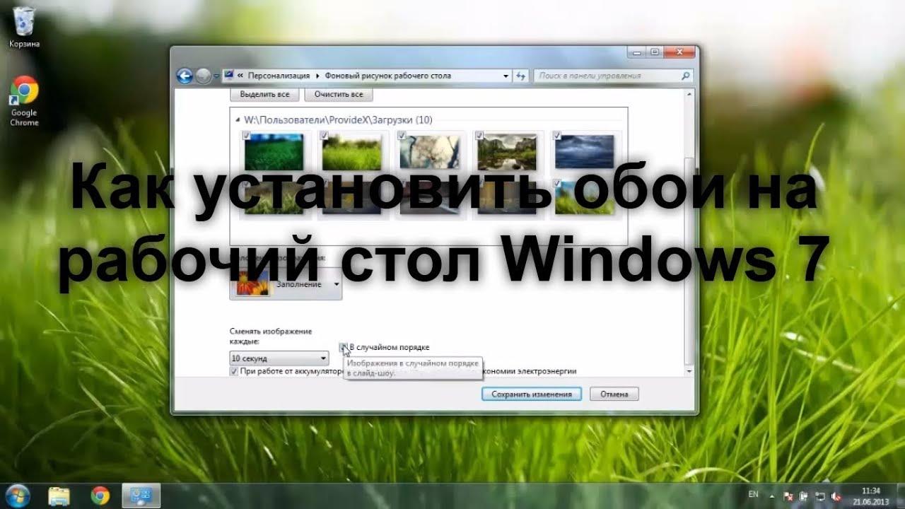 Как установить обои на рабочий стол в Windows 7 - YouTube