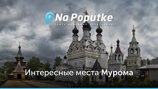 видео ДРЕВНИЙ МУРОМ (ВЛАДИМИРСКАЯ ОБЛ.)