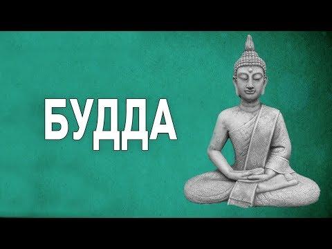 ФИЛОСОФИЯ - Будда [The School of Life]